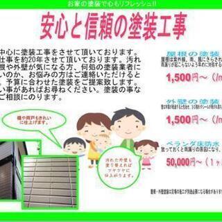 【リフォーム】格安 塗装工事