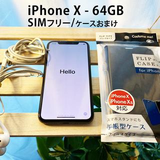 iPhone X  64 GB SIMフリー・スペースグレイ・シ...