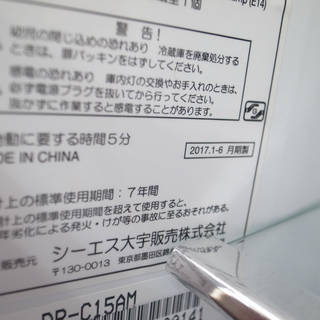 大宇 150L冷蔵庫 DR-C15AM 2015年製【モノ市場東浦店】41 - 家電