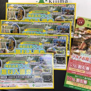 城島高原パーク無料入場券を差し上げます。