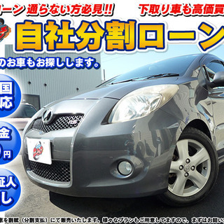 【自社ローン】トヨタ ヴィッツ ★車検R4年10月