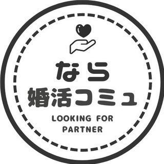 ⭐【奈良限定】こんかつコミュニティー/奈良市/天理/桜井/…