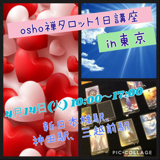 osho禅タロット1日講座  in 東京①