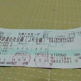 青春18切符きっぷ3回分 送料無料