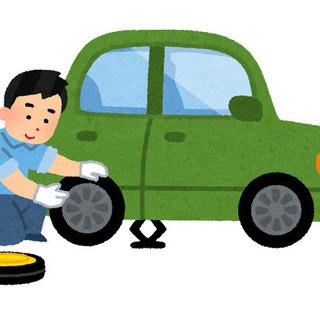 タイヤ交換お手伝い致します!