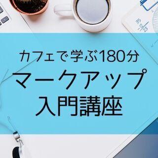 【オンライン可】個別レッスン3時間★ホームページ作成入門講座