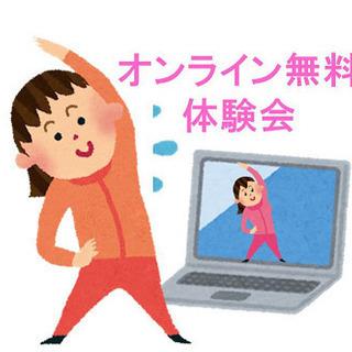 オンラインヨガ体験会(呼吸法・瞑想コース or 体力アップコース)