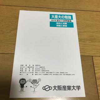 2019 大阪産業大学過去問題集