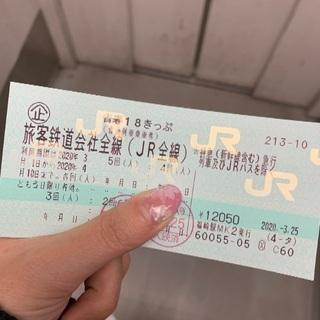 青春18きっぷ 3回分 6800