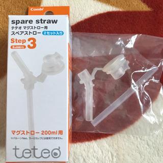 テテオマグストロー用スペアストロー1セット