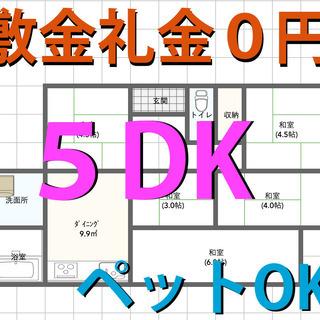 🉐敷金礼金ゼロ円🙂5DK 家賃25,000円🏠ペット可 駐車場2...