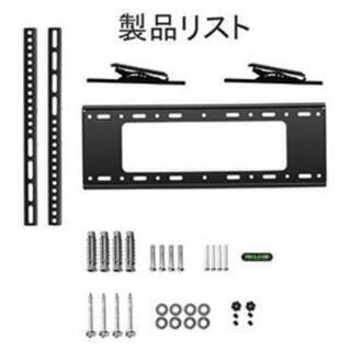 テレビ 壁掛け 32~65インチ  液晶テレビ  耐荷重50kg...