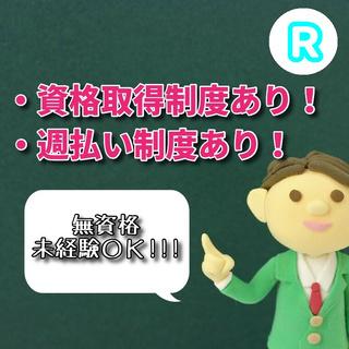 日勤のみ)無資格未経験OK)時給1200円~)外国人もOK!!!