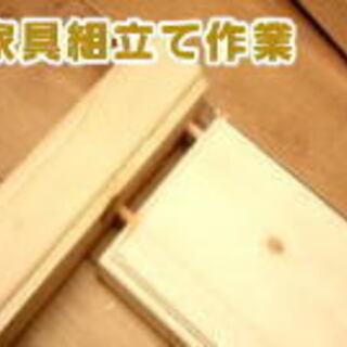 (4)家具の組立てや移動・設置でお困りの方、格安作業料金で承りま...