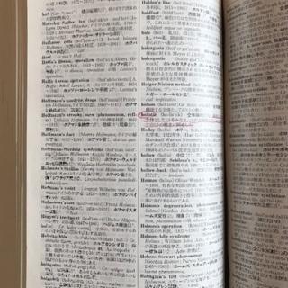 ドーランド医学大辞典