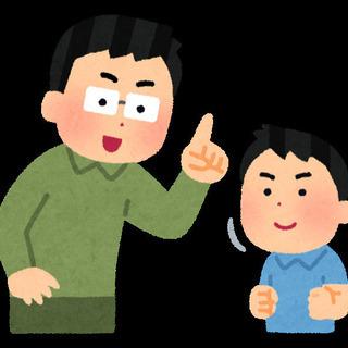 子供の可能性を最大限に伸ばす親子コミュニケーション