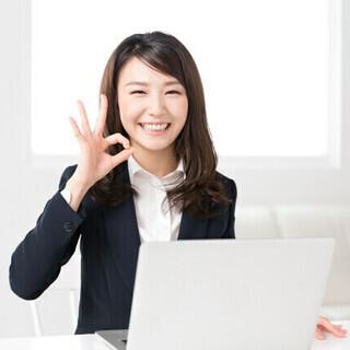 【契約社員】月給26万以上!大手外資系企業での請求事務のお仕事!