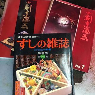 お寿司 技術雑誌セット
