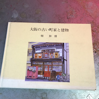 大阪の古い町家と建物 レトロ  本