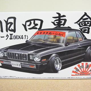 アオシマ 旧四車会 マークII MX41