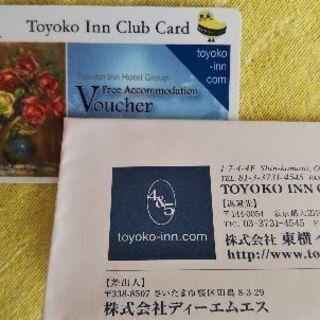 東横イン 無料宿泊券