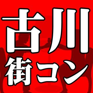 🌈3月28日(土)🌈 \大崎市 古川/街コン⭐\男性急募/…