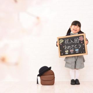 明日限定!入園入学イベント