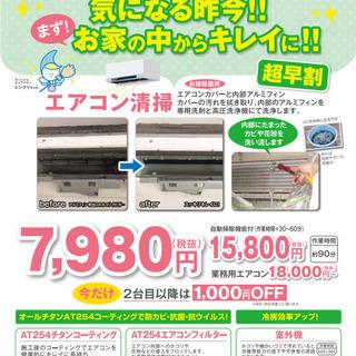 エアコン清掃超早割! 札幌のハウスクリーニング屋 レンクリです。...