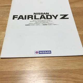 フェアレディZ  31型 カタログ