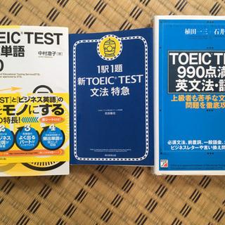 TOEIC文法+単語 3冊セット