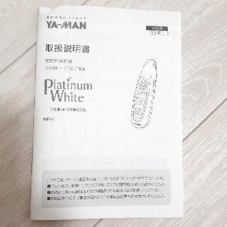 【お取引中】YA-MAN プラチナホワイト うるおいHOT&COOL HB-9   - 鳥栖市
