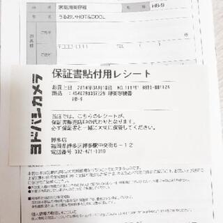 【お取引中】YA-MAN プラチナホワイト うるおいHOT&COOL HB-9   - 家電