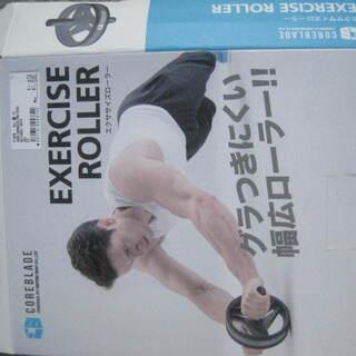 エクササイズローラー 室内トレーニング 腹筋に効く