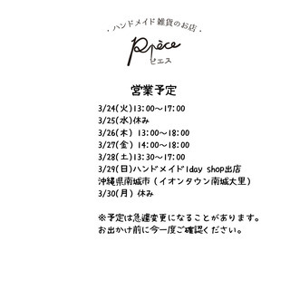 3/27(金)営業予定変更(14:00-18:00)