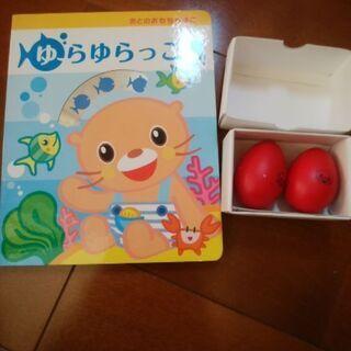 ヤマハ音楽教室 1歳児 音のおもちゃ箱 ゆらゆらっこ