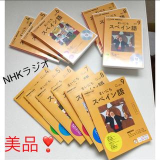 NHKラジオ まいにちスペイン語 フルセット