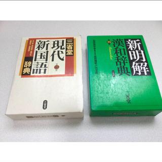 現代新国語辞典、新明解漢和辞典