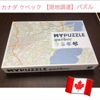 カナダ ケベック 【現地調達】パズル