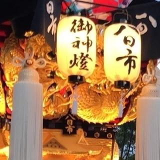 ⭐✨四国中央市 秋祭り✨(オプチャ)