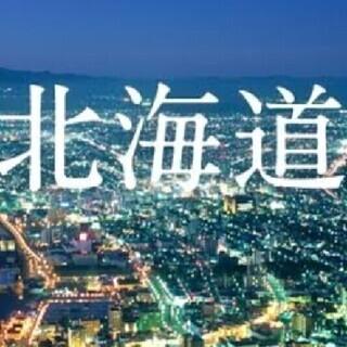 ⭐北海道を楽しもう✨(オプチャ)