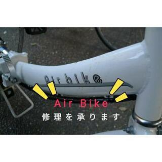 Air Bike の電動自転車 修理いたします。