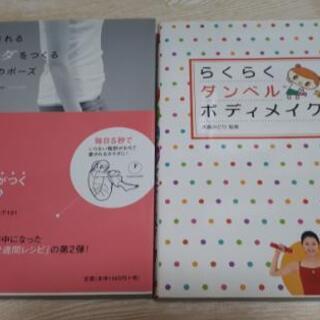 【最終値下❣】ボディメイク本2冊セット★ダイエット★ストレッチ★...