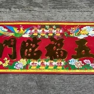 五福臨門 賀紙!