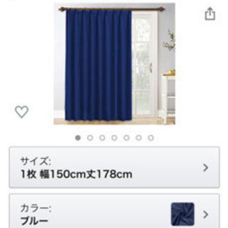遮光カーテン2枚セット★1日のみ使用/美品/ブルー
