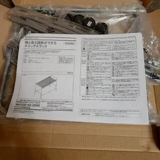 新品 未使用 スラックスラック − 神奈川県