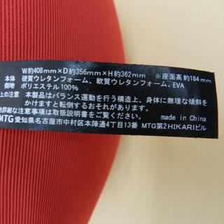 バランスチェア クビレディ 赤 − 東京都