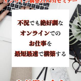 『不況でも絶好調なオンラインでのお仕事を最短最速で構築する  〜...