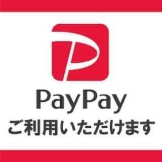 剪定、草刈り PayPay使えます。