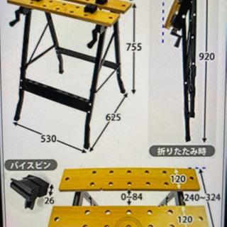 折りたたみ作業台、ワークベンチ