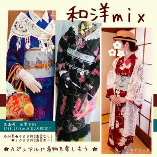 和洋mix 手ぶらでOK❗️ ★カジュアルに着物を楽しもう★ 3...